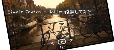Simple Controls Galleryを試してみた